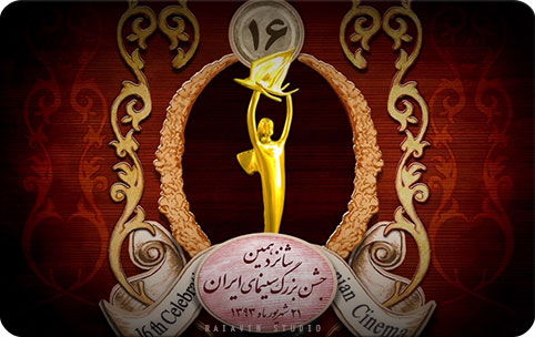 16th Iranian Cinema Celebration